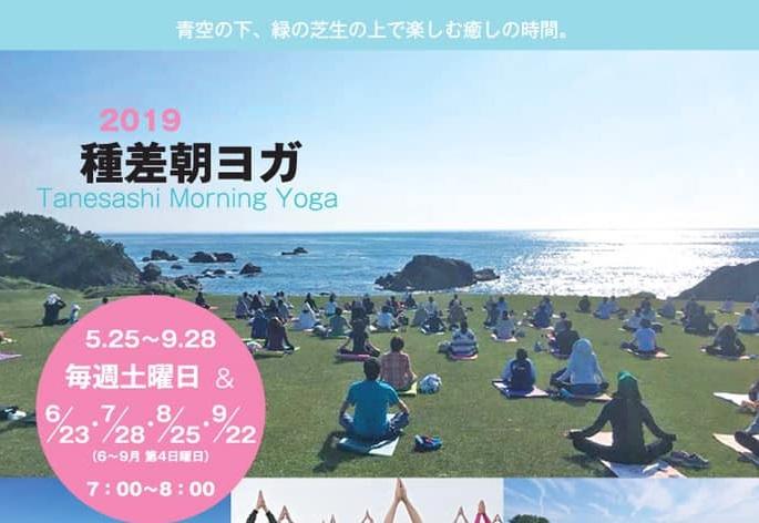 Morning Yoga on the Tanesashi Coast:  2019 Schedule & New Developments