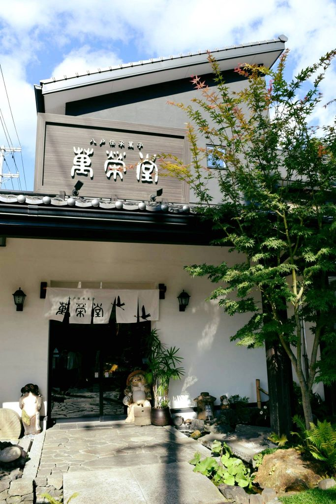 Maneido: A Traditional Japanese Sweets Shop