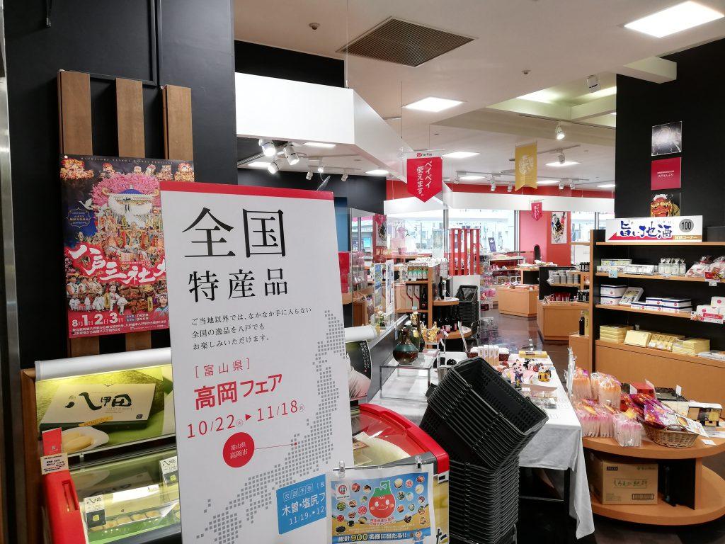 はちのへローカルマーケット全国特産品フェア「富山県高岡市フェア」