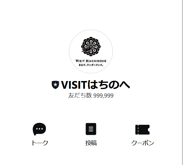 VISITはちのへLINE公式アカウント開設