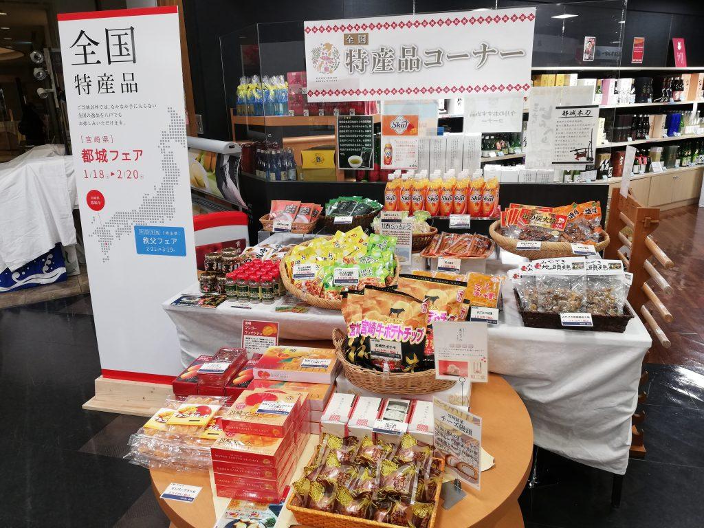 はちのへローカルマーケット全国特産品フェア「宮崎県都城フェア」