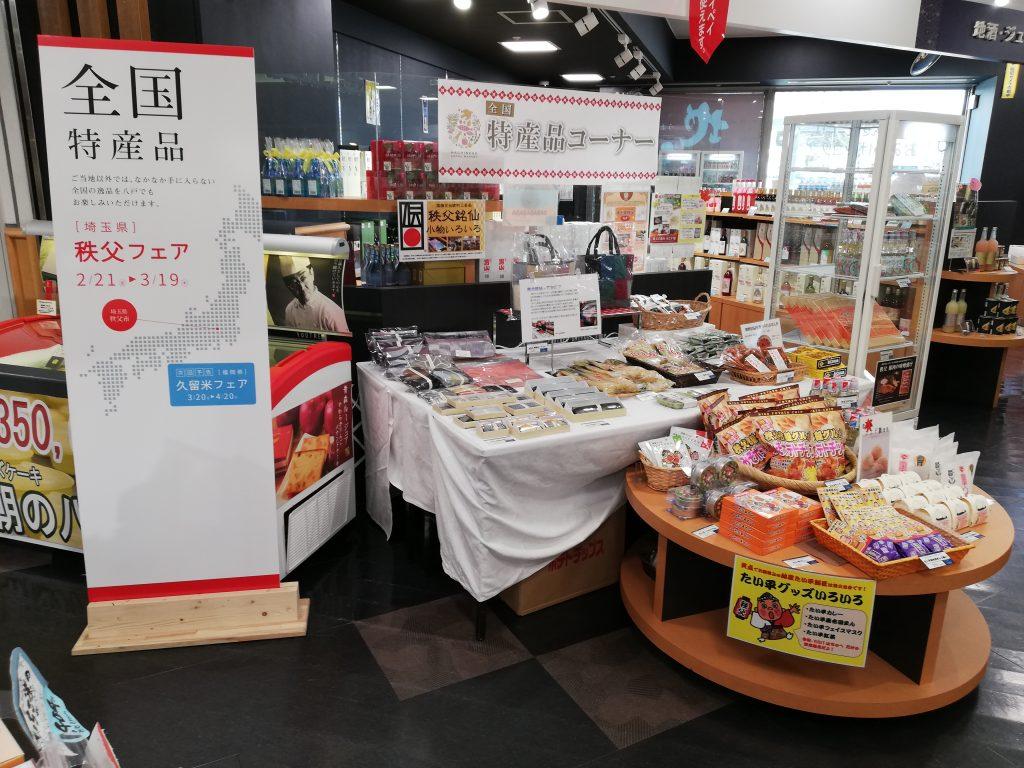 はちのへローカルマーケット全国特産品フェア「埼玉県秩父フェア」