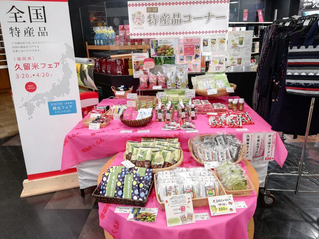 はちのへローカルマーケット全国特産品フェア「福岡県久留米フェア」