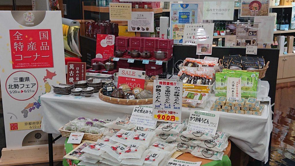 はちのへローカルマーケット全国特産品フェア「三重県北勢フェア」