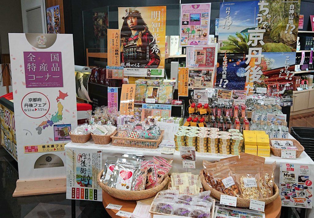 はちのへローカルマーケット全国特産品フェア「京都府丹後フェア」