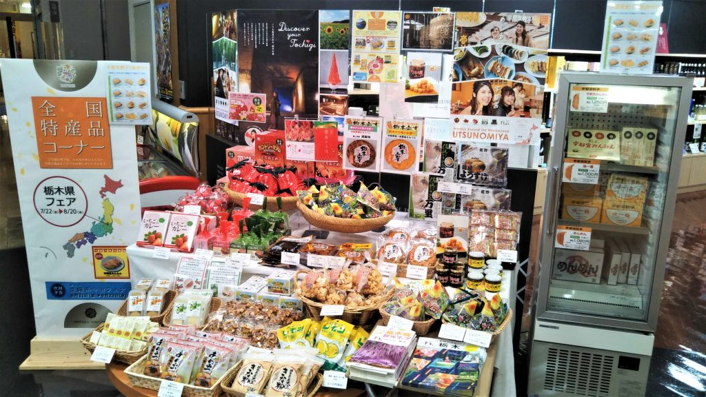 はちのへローカルマーケット全国特産品フェア「栃木県フェア」
