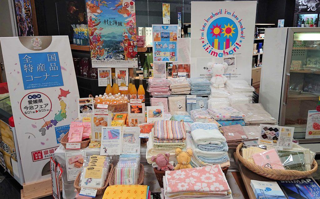 はちのへローカルマーケット全国特産品フェア第二回「愛媛県 今治フェア」