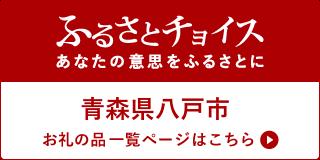 青森県八戸市 お礼の品一覧ページはこちら