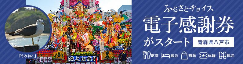 青森県八戸市 お礼の品ページはこちら